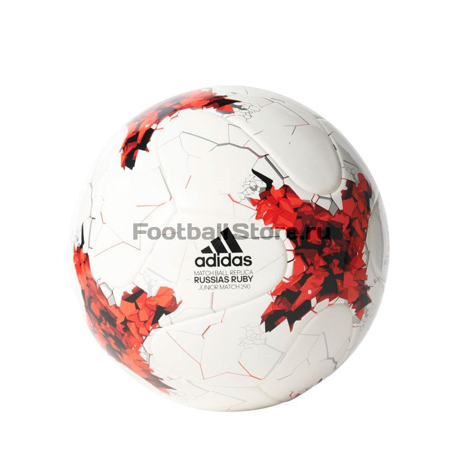 Adidas Мяч Adidas Confed J290 AZ3193 adidas мяч adidas offpitch sala ao3271