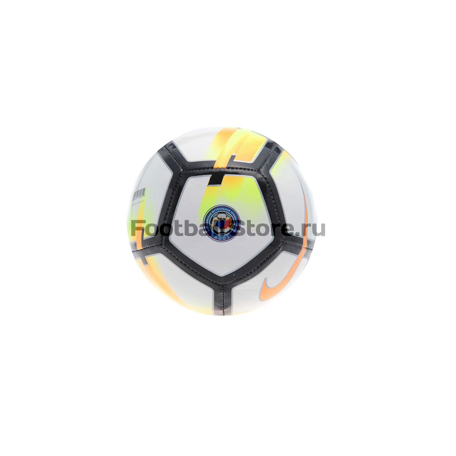 Футбольный сувенирный мяч Nike RPL Skls SC3491-100 салатник luminarc arty orange диаметр 27 см