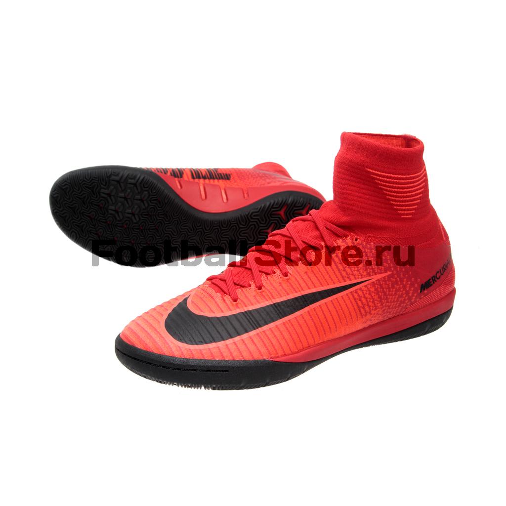 Обувь для зала Nike Mercurial X Proximo II IC 831976-616 обувь для зала nike обувь для зала nike mercurialx proximo ii df ic 831976 801