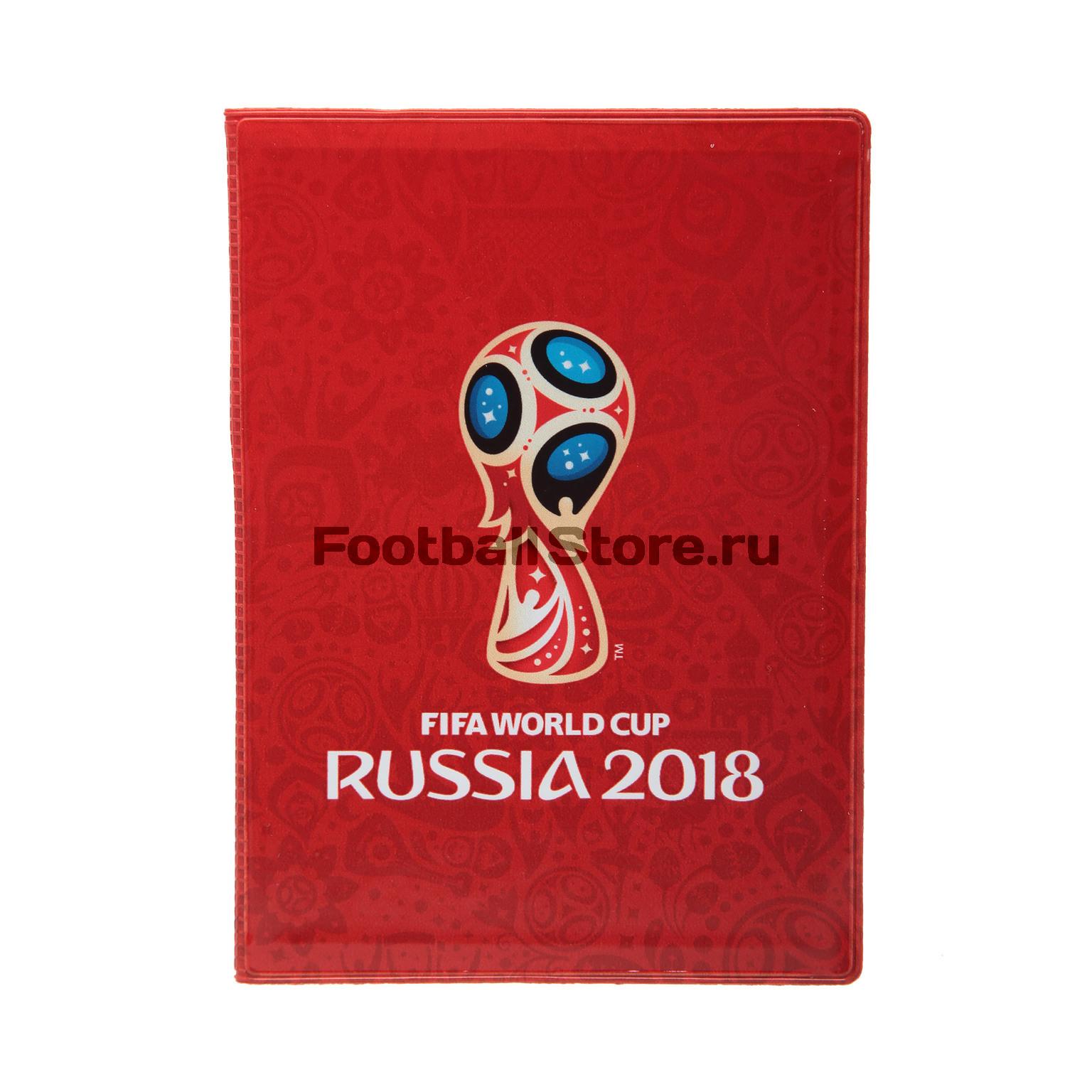 Обложка для паспорта FIFA 2018 УТ-0302 куртка голубого цвета brums ут 00008775