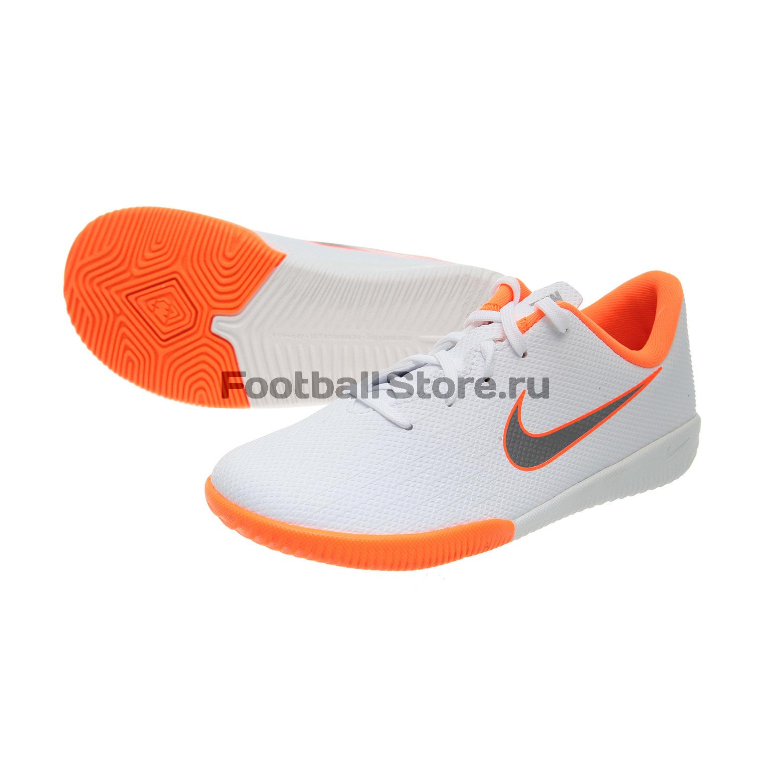 Обувь для зала Nike JR Vapor 12 Academy PS IC AH7352-107 бутсы nike jr vapor 12 academy ps fg mg ah7349 107