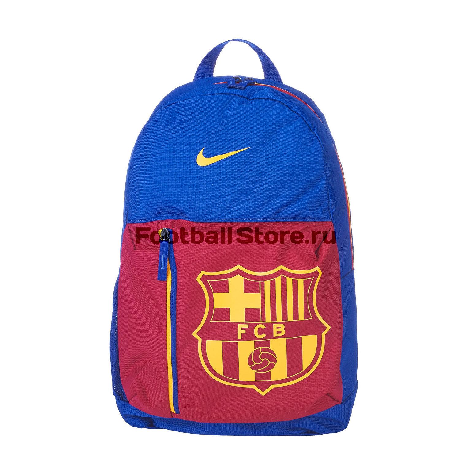 Рюкзак детский Nike Barcelona Stadium BA5524-455 рюкзак детский nike brasilia backpack ba5473 480