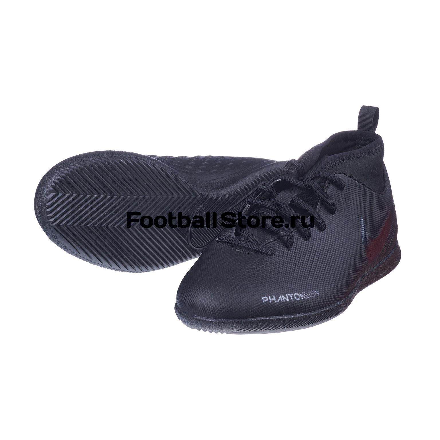 Обувь для зала Nike JR Phantom Vision Club DF IC AO3293-001 обувь для зала nike phantom vision club df ic ao3271 001