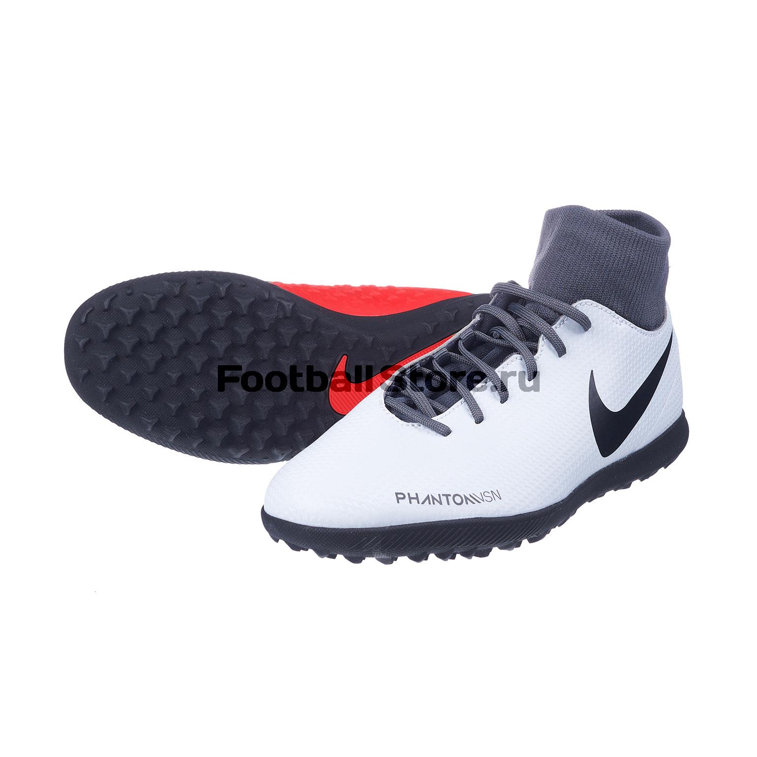 Шиповки Nike Phantom Vision Club DF TF AO3273-060 бутсы nike phantom vision elite df sg pro fc ao3264 060
