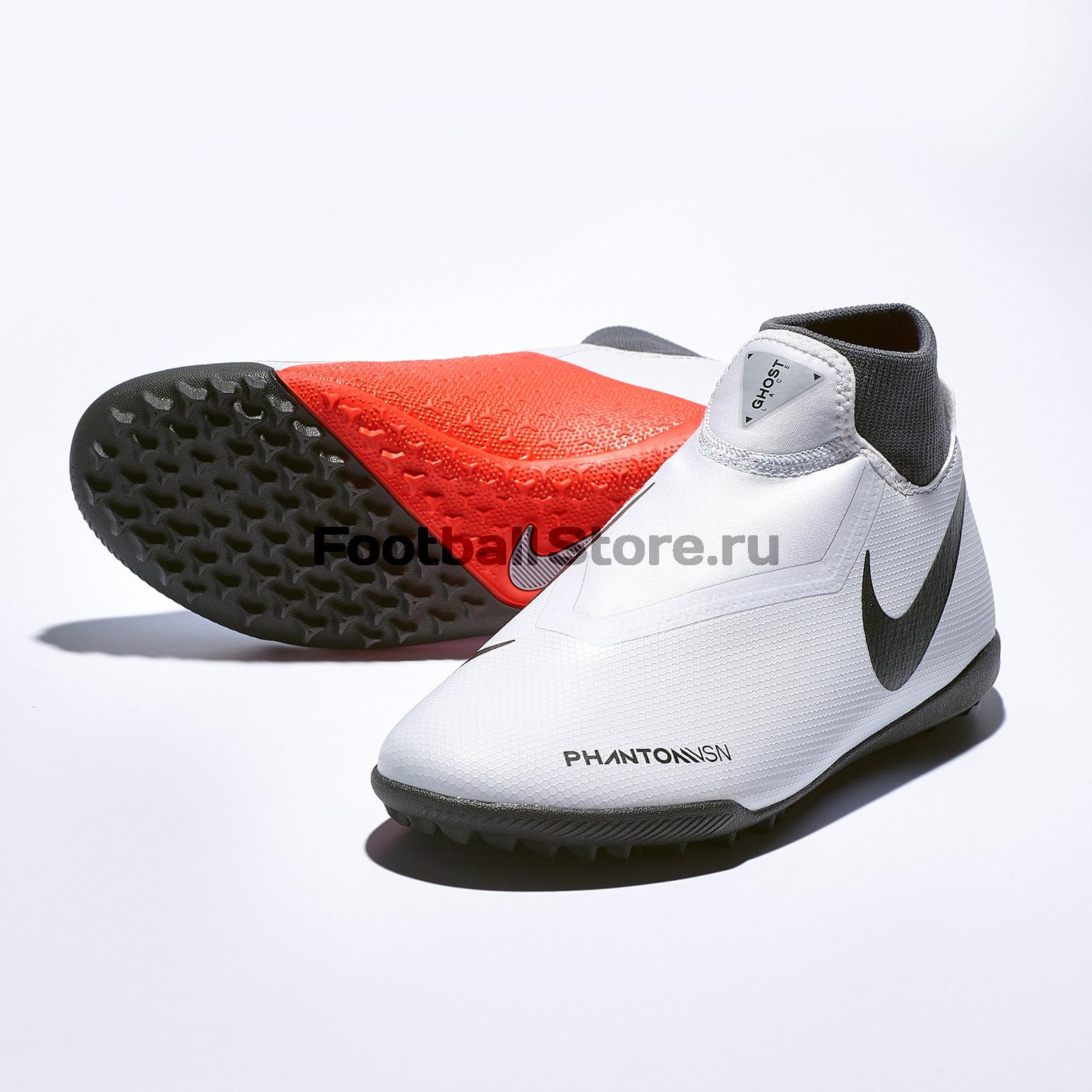 Шиповки Nike Phantom X 3 Academy DF TF AO3269-060 шиповки nike mercurialx victory vi df tf 903614 001