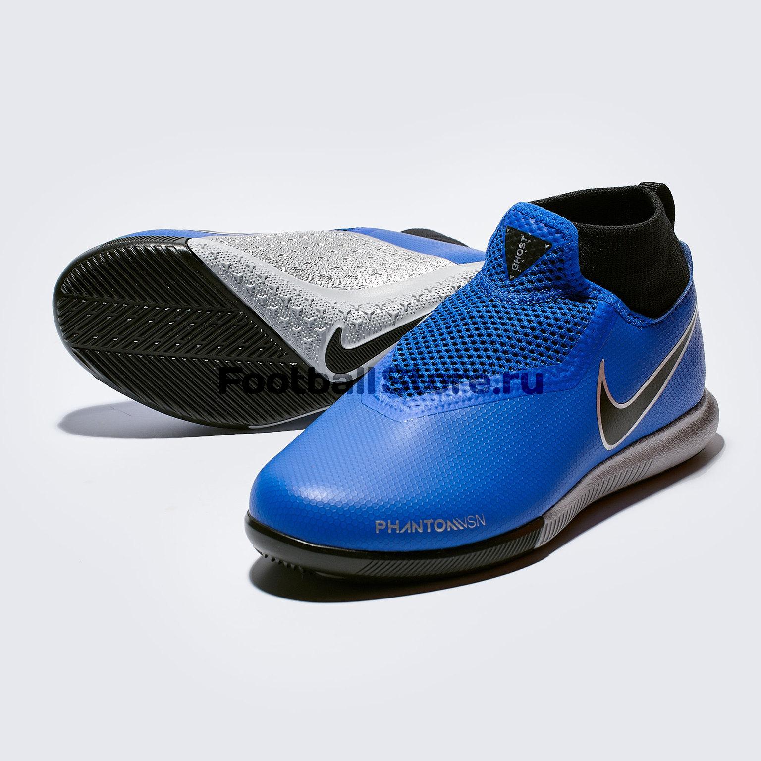 Футзалки детские Nike Phantom Vision Academy DF IC AO3290-400 обувь для зала nike phantom vision club df ic ao3271 001