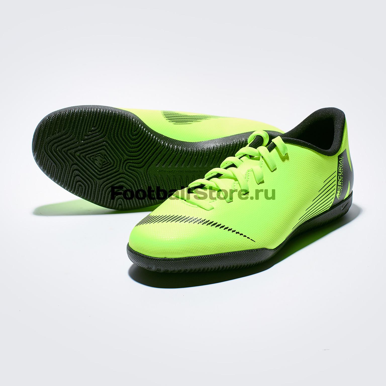 Футзалки детские Nike VaporX 12 Club GS IC AH7354-701 nike бутсы мужские nike neymar vaporx 12 club ic размер 41 5