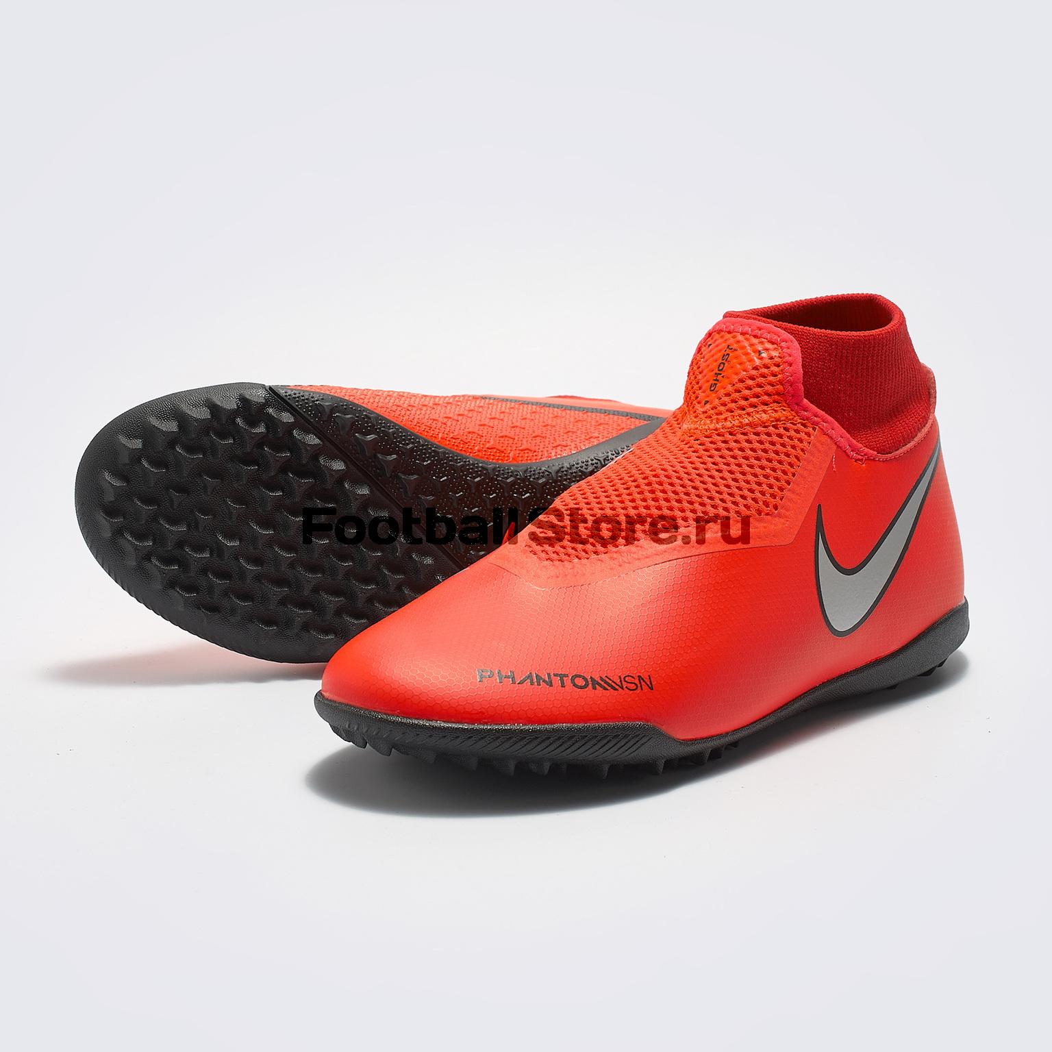 цена на Шиповки Nike Phantom Vision Academy DF TF AO3269-600