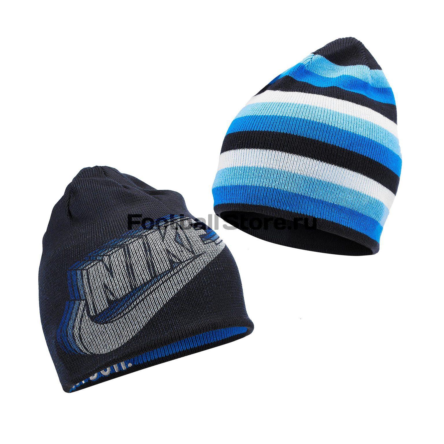 Шапка детская двусторонняя Nike Beanie Reversible 927229-451