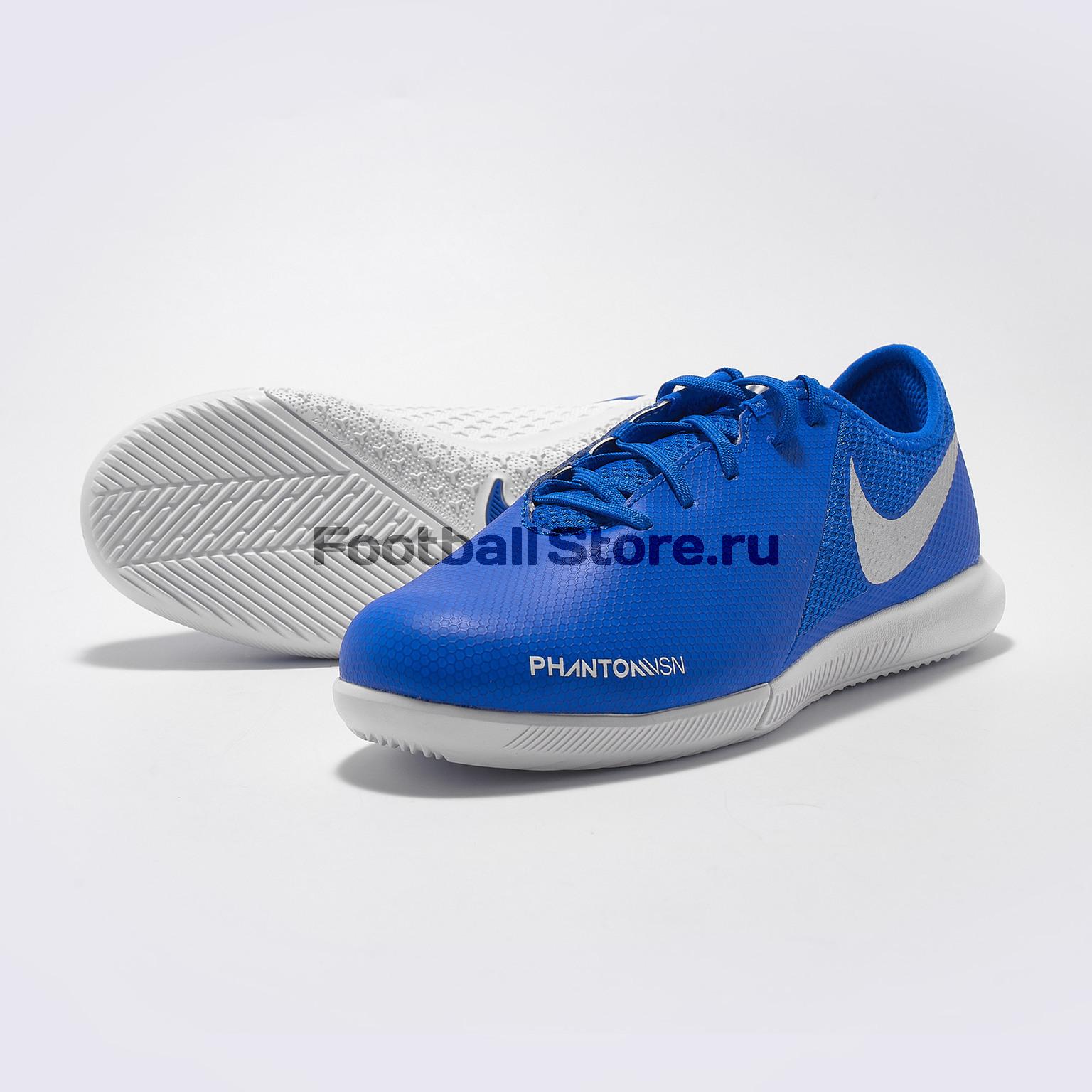Футзалки детские Nike Phantom Vision Academy IC AR4345-410 цена и фото