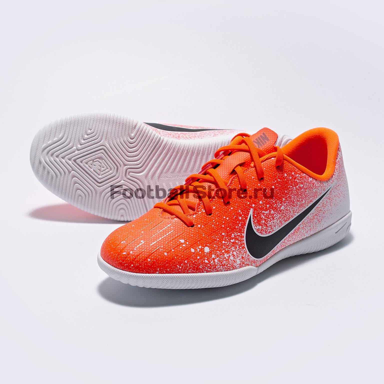 Футзалки детские Nike Vapor 12 Academy GS IC AJ3101-801 обувь для зала nike vapor 12 academy neymar ic ao3122 710