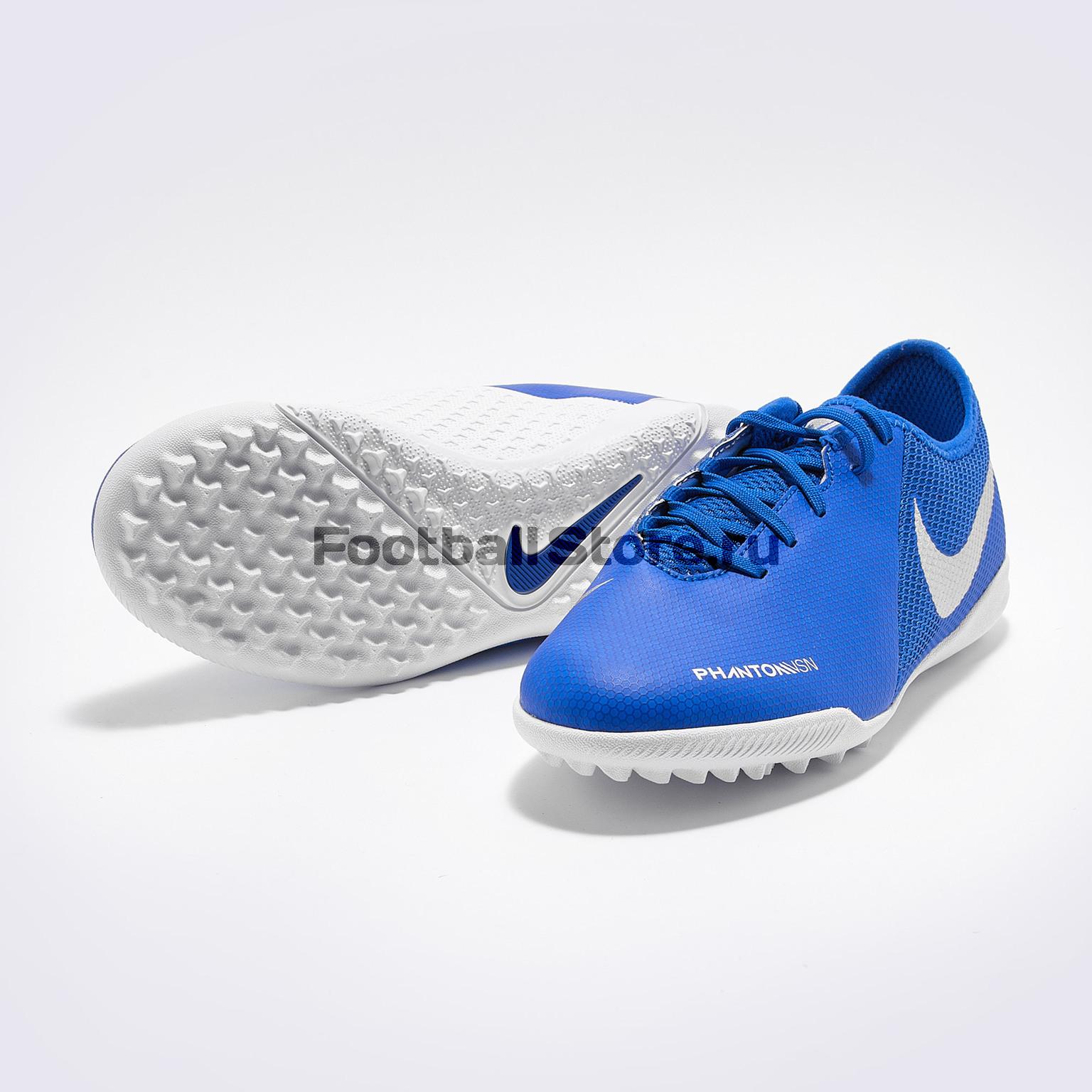 цены на Шиповки детские Nike Phantom Vision Academy TF AR4343-410  в интернет-магазинах