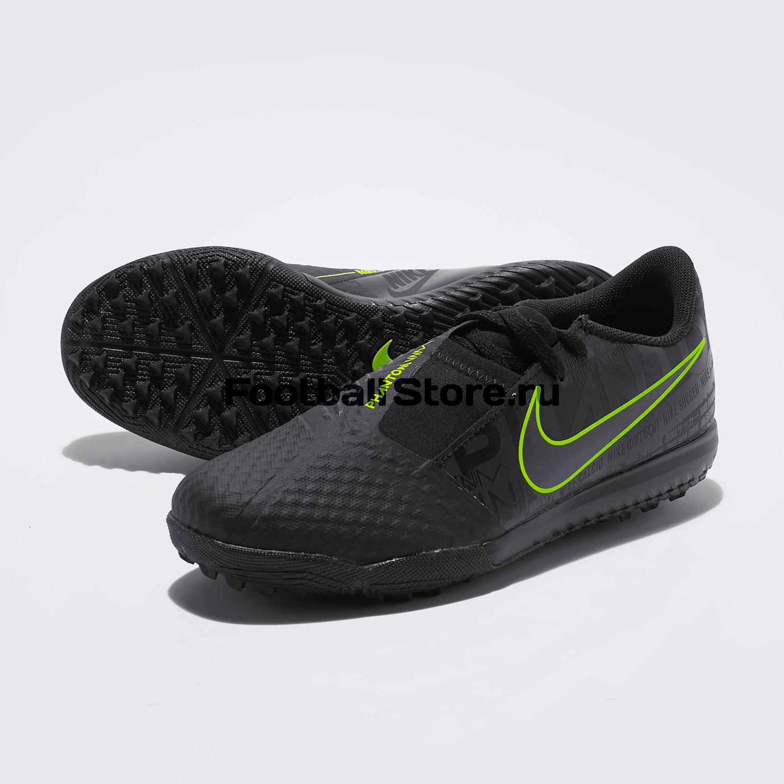Шиповки детские Nike Phantom Venom Academy TF AO0377-007 цена в Москве и Питере