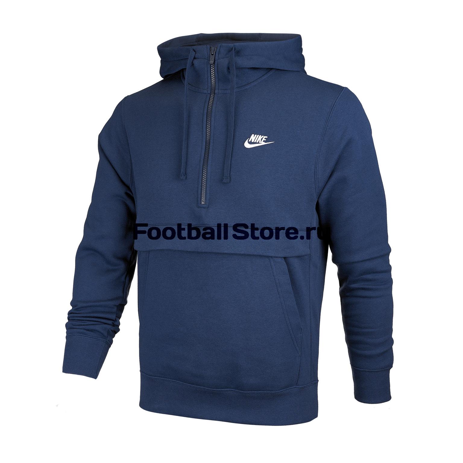 Толстовка Nike Club Hoodie BV2699-410