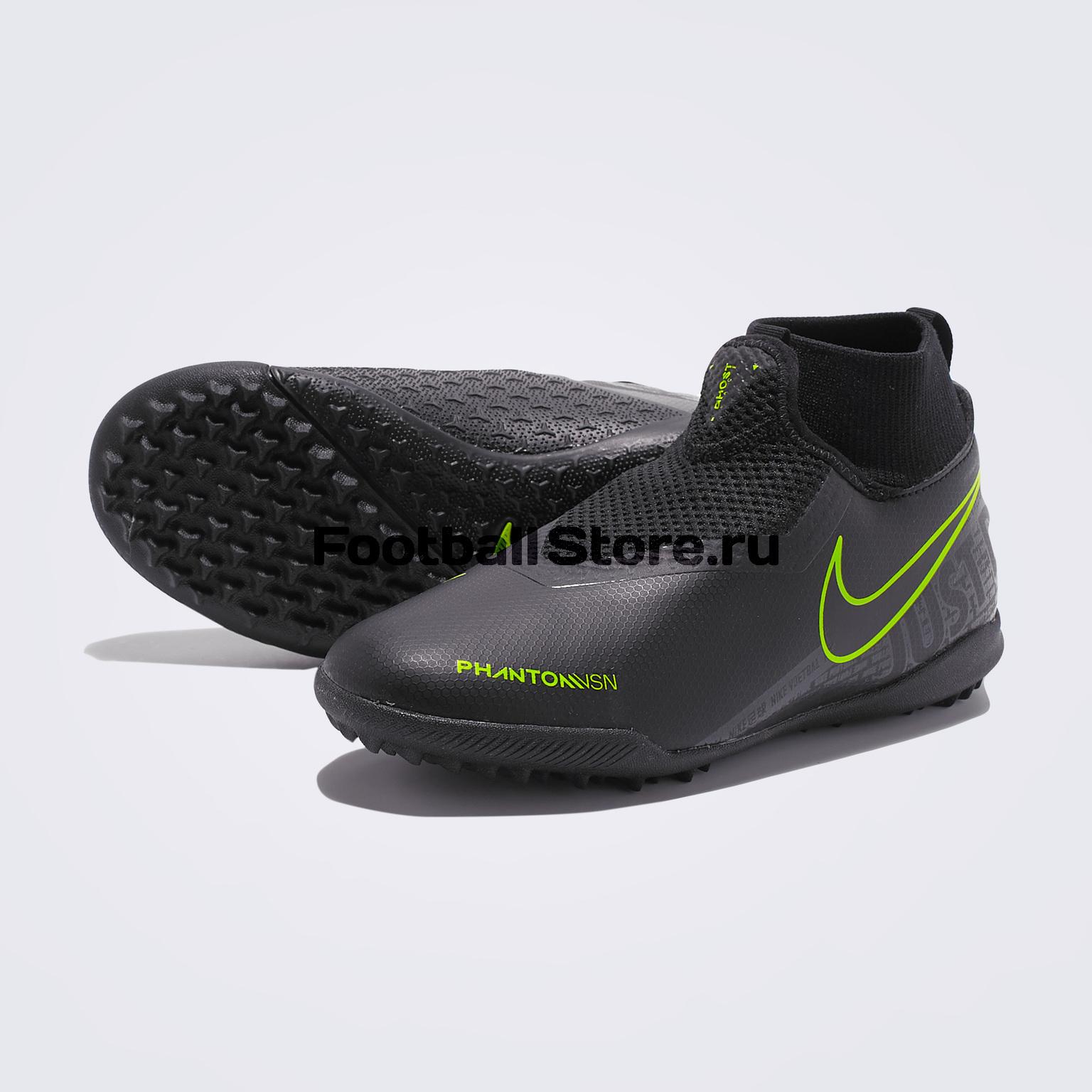 Шиповки детские Nike Phantom Vision Academy DF TF AO3292-007 цена