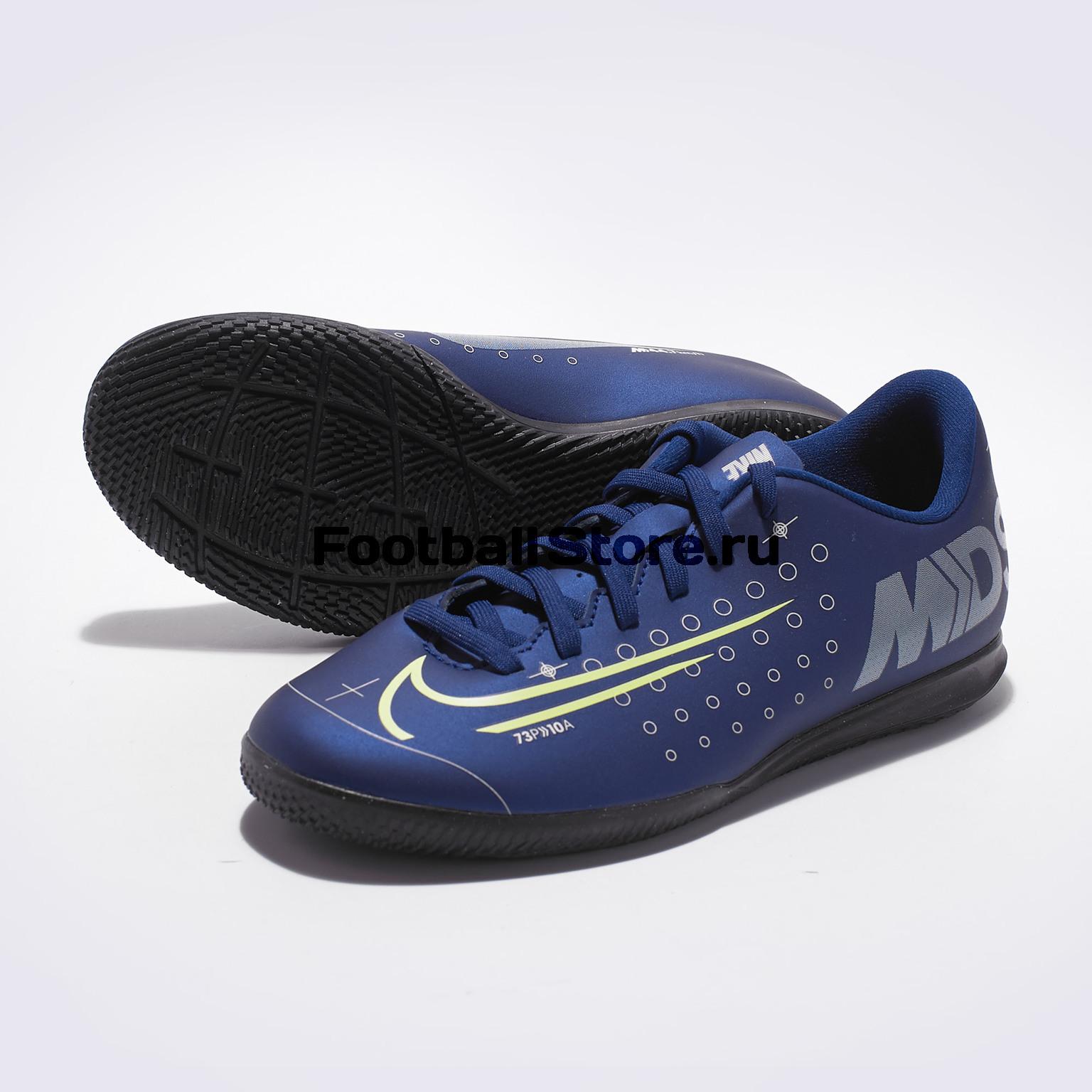 Футзалки детские Nike Vapor 13 Club MDS IC CJ1174-401 nike vapor gymsack
