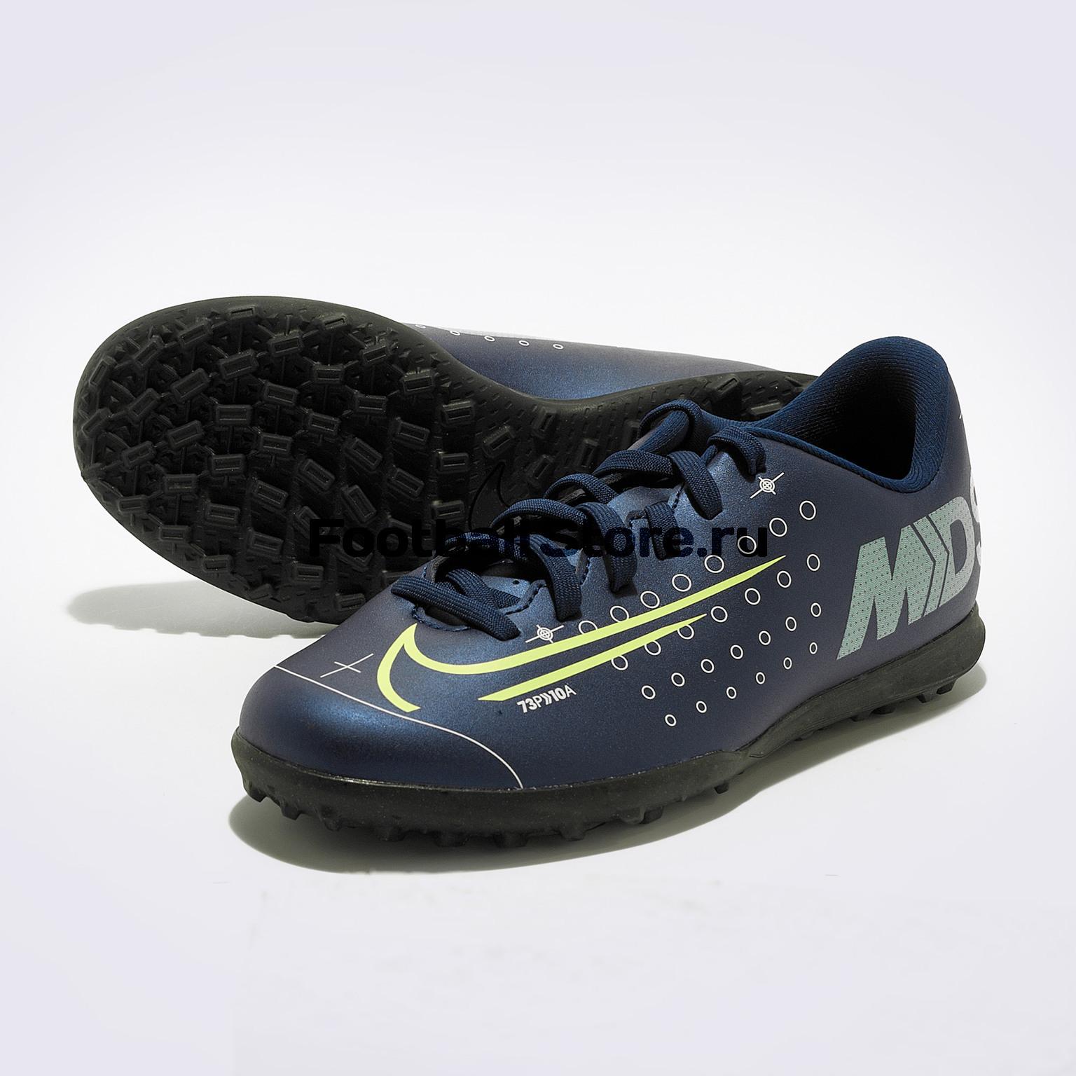 цены на Шиповки детские Nike Vapor 13 Club MDS TF CJ1179-401  в интернет-магазинах