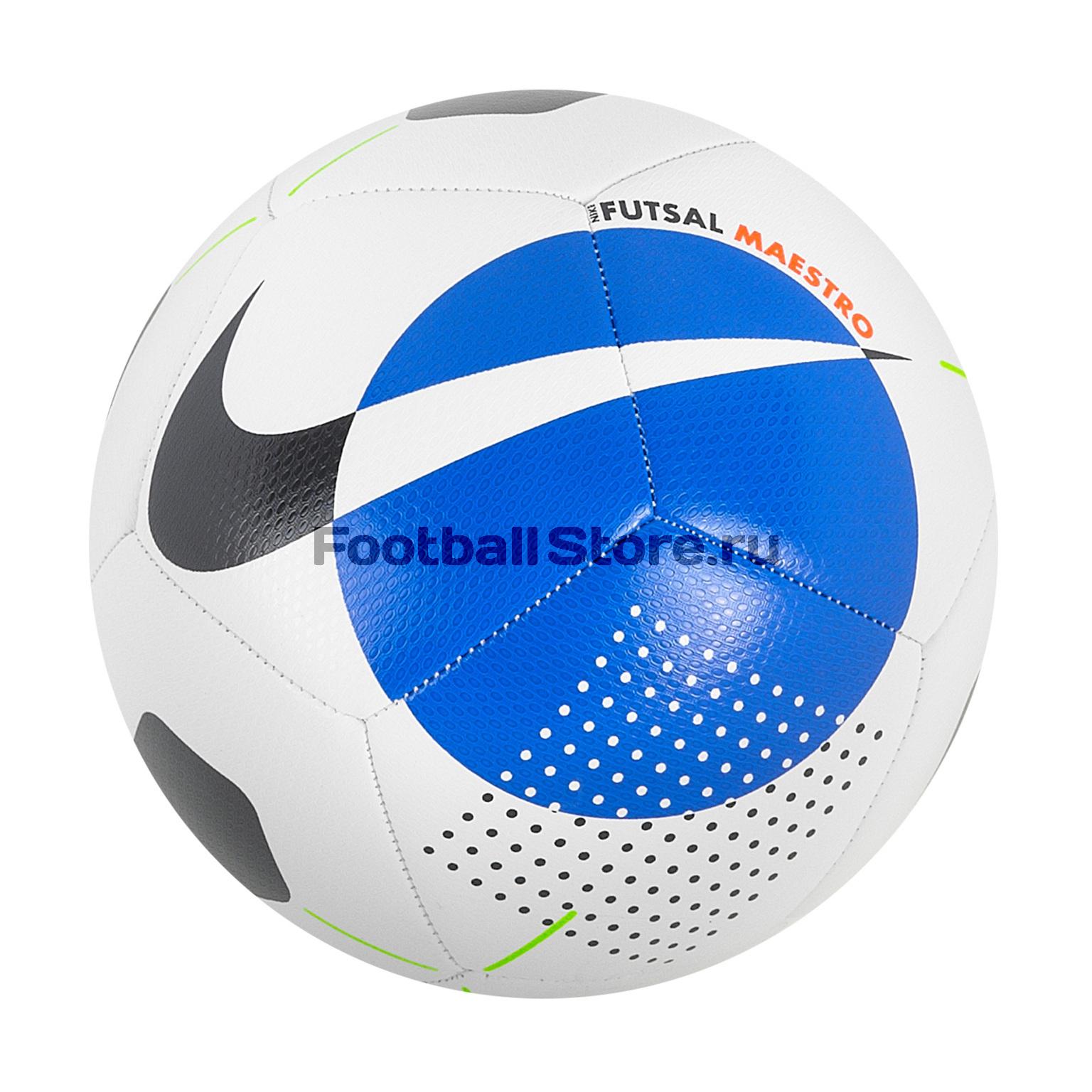 Футзальный мяч Nike Futsal Maestro SC3974-100