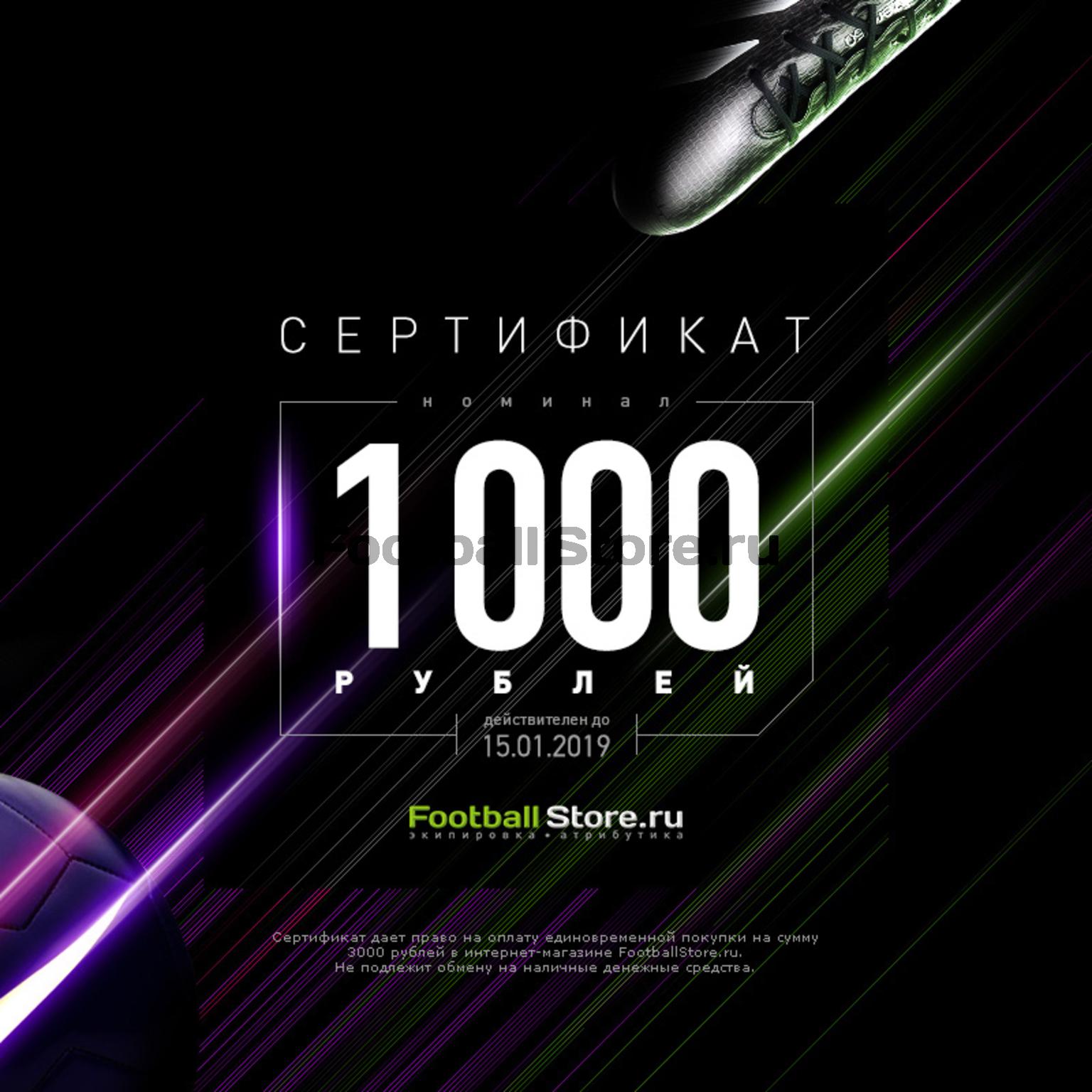 купить Игровые бутсы Noname Подарочный сертификат на 1000 рублей недорого