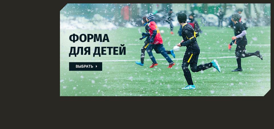 c2b1ca11a5f3 Интернет магазин футбольной экипировки - Футбольный Экипировочный ...