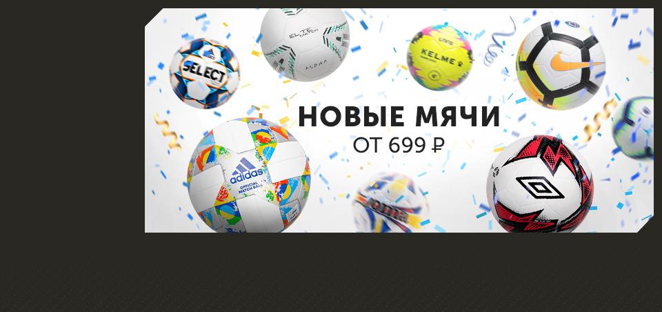 388983552617 Интернет магазин футбольной экипировки - Футбольный Экипировочный Центр  Footballstore